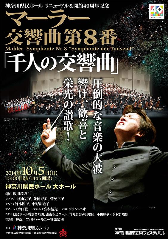神奈川県民ホール リニューアル&開館40周年記念 マーラー 交響曲第8番「千人の交響曲」