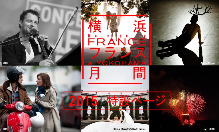 横浜フランス月間2015 特設ページ