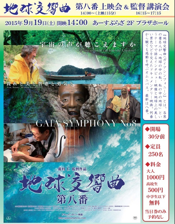 【アースシアター】「地球交響曲第八番」上映会&監督講演会