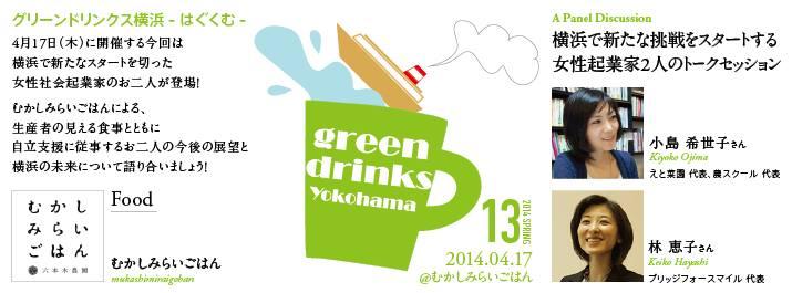 グリーンドリンクス横浜