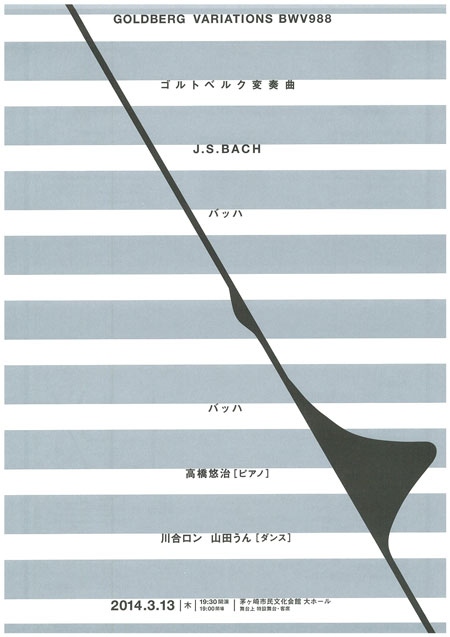 バッハ:ゴルトベルク変奏曲