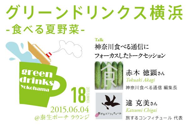 グリーンドリンクス横浜 -食べる夏野菜-