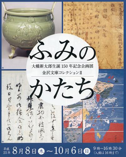 大橋新太郎生誕150年記念企画展「ふみのかたち―金沢文庫コレクションⅡ―」