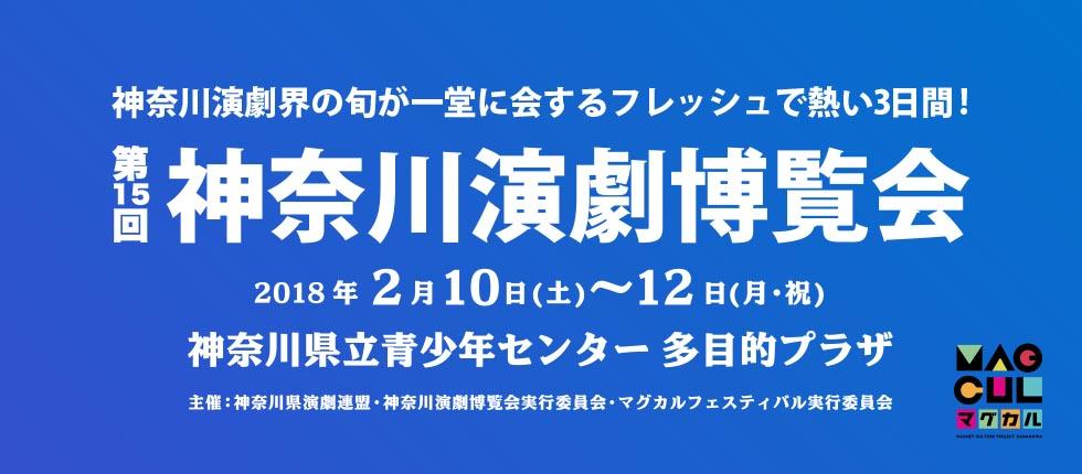神奈川演劇界の「旬」が一堂に会するフレッシュで熱い3日間!第15回 神奈川演劇博覧会