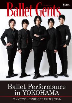 Ballet Gents Ballet Performance in YOKOHAMA