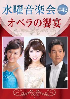 水曜音楽会 #43 オペラの饗宴