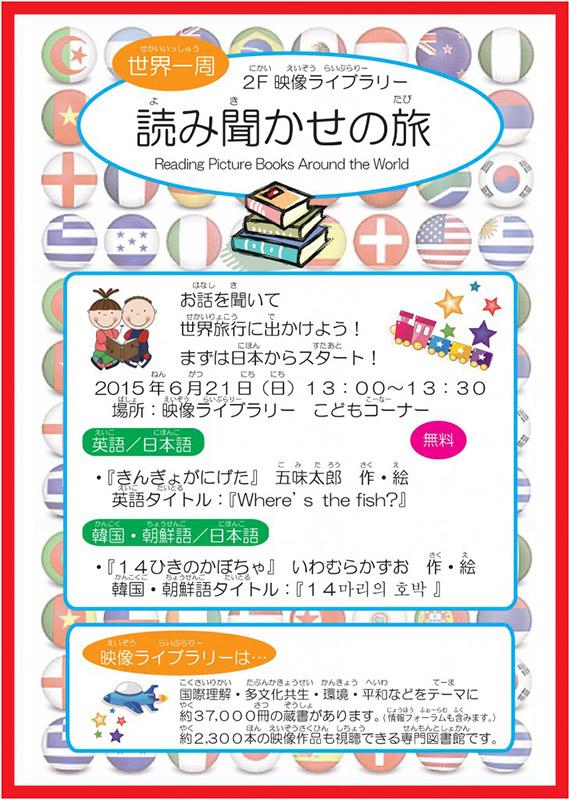世界一周 読み聞かせの旅 第1回 日本