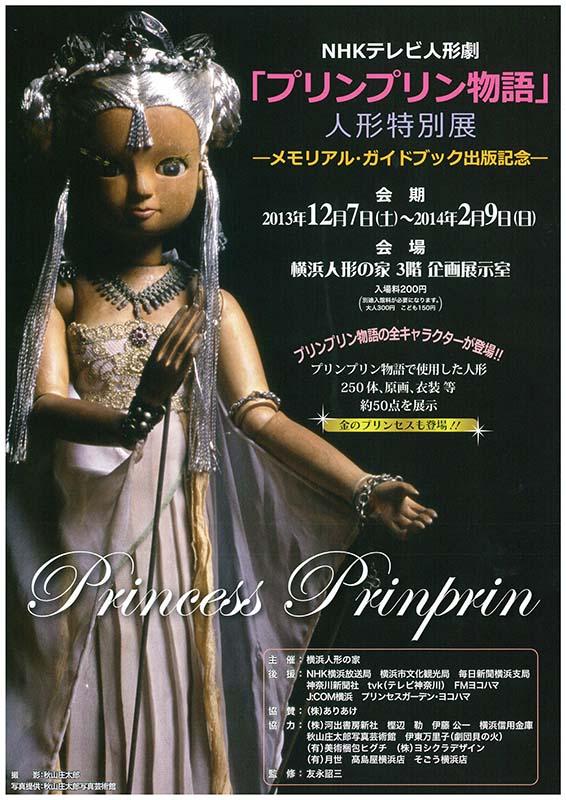 NHKテレビ人形劇「プリンプリン物語」人形特別展 ―メモリアル・ガイドブック出版記念―