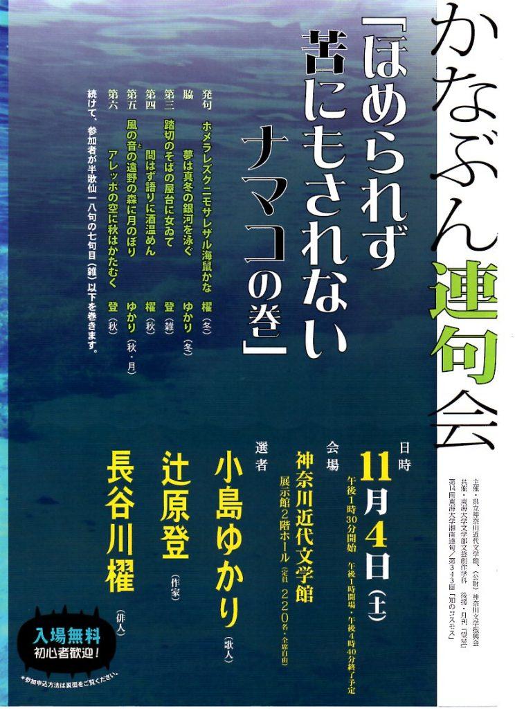 蘇ったフィルムたち~東京国立近代美術館フィルムセンター復元作品特集