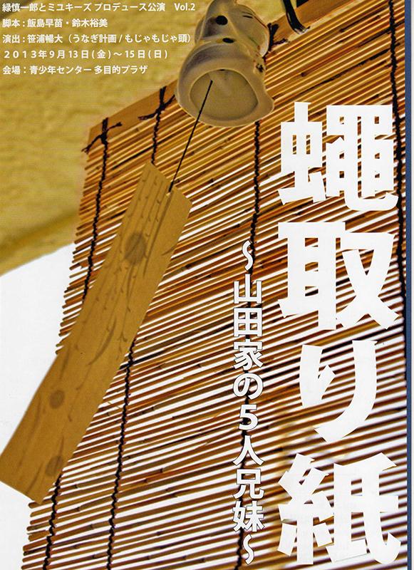 マグカル劇場 マグカルシアター第4弾 緑慎一郎とミユキーズ プロデュース公演 vol.2 「蝿取り紙 ~山田家の5人兄妹」