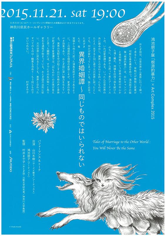 鴻池朋子展「根源的暴力」× Art Complex 2015        異界婚姻譚〜同じものではいられない
