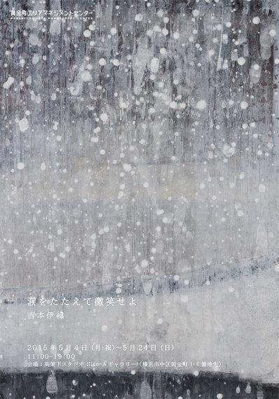 吉本伊織「涙をたたえて微笑せよ」展