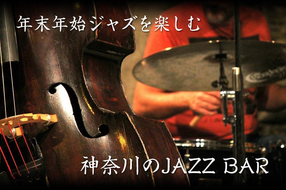 年末年始ジャズを楽しむ 神奈川のJAZZ BAR