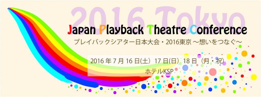 プレイバックシアター日本大会・2016東京~想いをつなぐ~