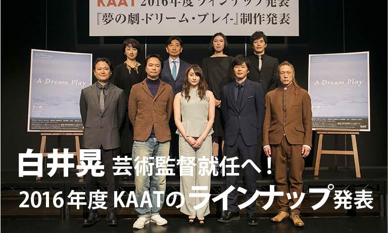 白井晃演出「夢の劇-ドリーム・プレイ-」からはじまるKAATの2016年度ラインナップを発表!