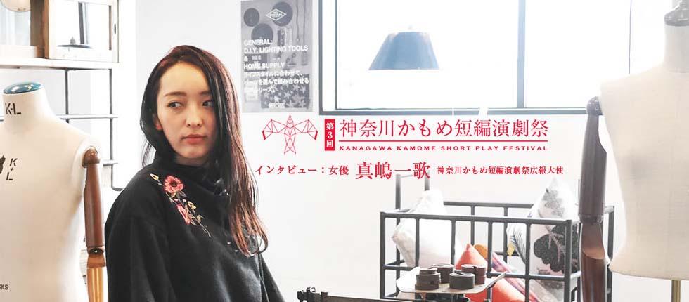 「第3回神奈川かもめ短編演劇祭」、ついに開幕! その魅力を舞台女優兼かもさい広報大使・真嶋一歌さんにインタビュー