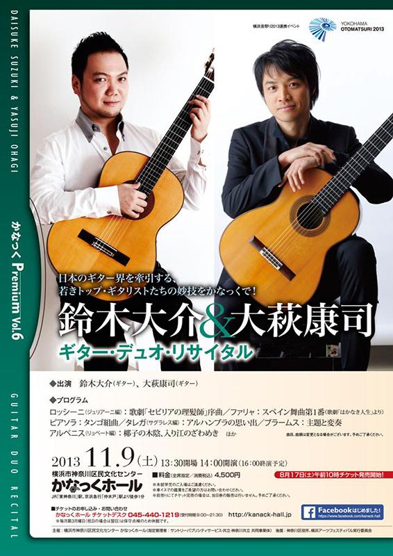 かなっくプレミアムVol.6  鈴木大介&大萩康司 ギター・デュオ・リサイタル