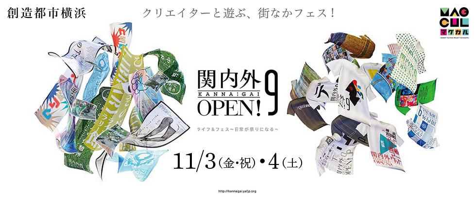 創造都市横浜×マグカル コラボ企画「関内外OPEN!9 ライフ&フェス特集♪」