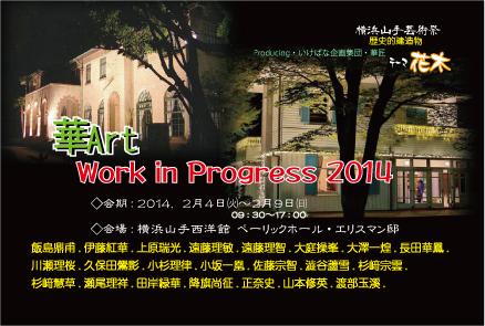 山手西洋館・華Art work in progress 2014  〰花木〰