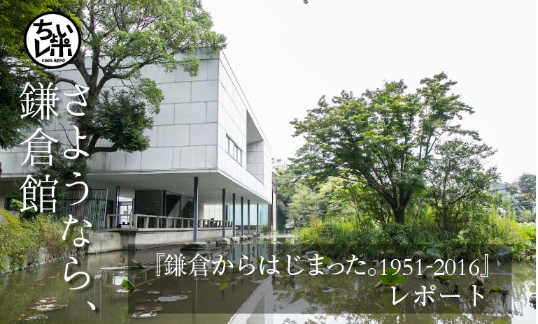 さようなら、鎌倉館 ー「鎌倉からはじまった。1951-2016」レポート