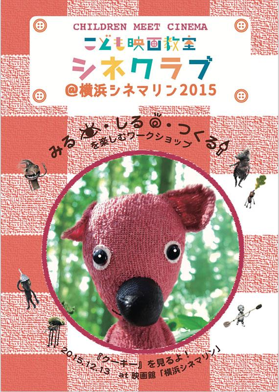 こども映画教室シネクラブ@横浜シネマリン2015