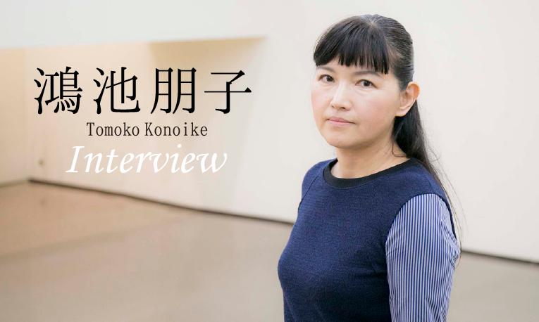 鴻池朋子インタビュー  「これまで」を受け止め、前進していく身体がほしい