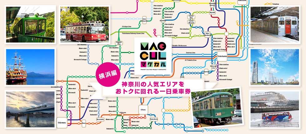 「神奈川の人気エリアを効率よくおトクに回れる「1日乗車券」をご紹介!」