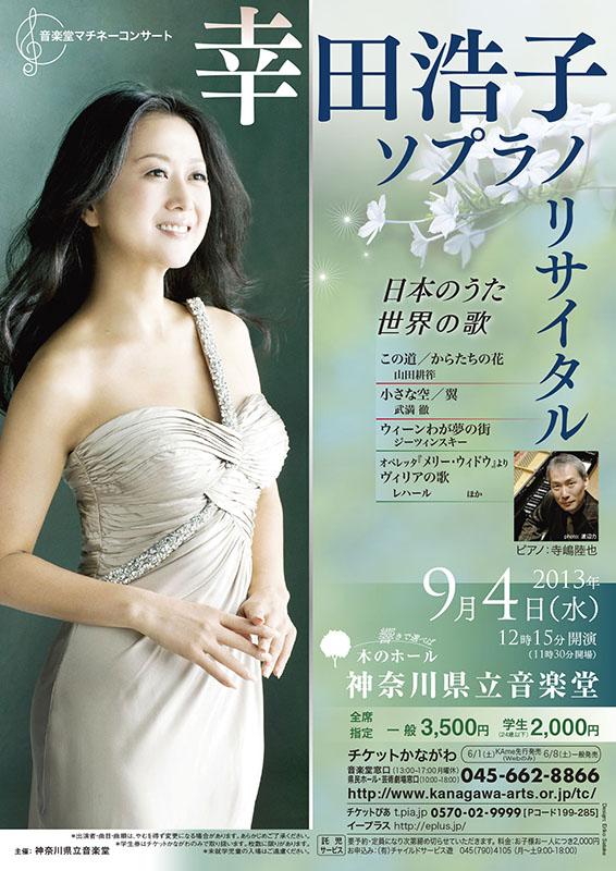 音楽堂マチネーコンサート 幸田浩子ソプラノリサイタル        「日本のうた 世界の歌」