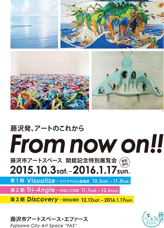 藤沢市アートスペース開館記念特別展覧会 「From now on!! 藤沢発、アートのこれから」