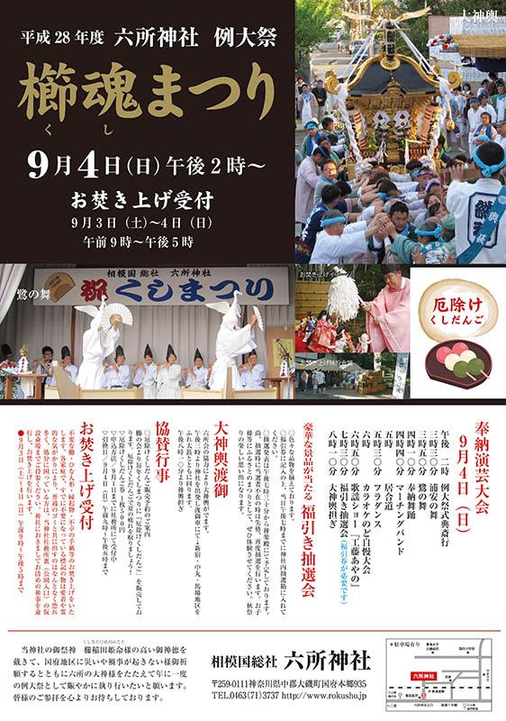 櫛魂祭(くしまつり)