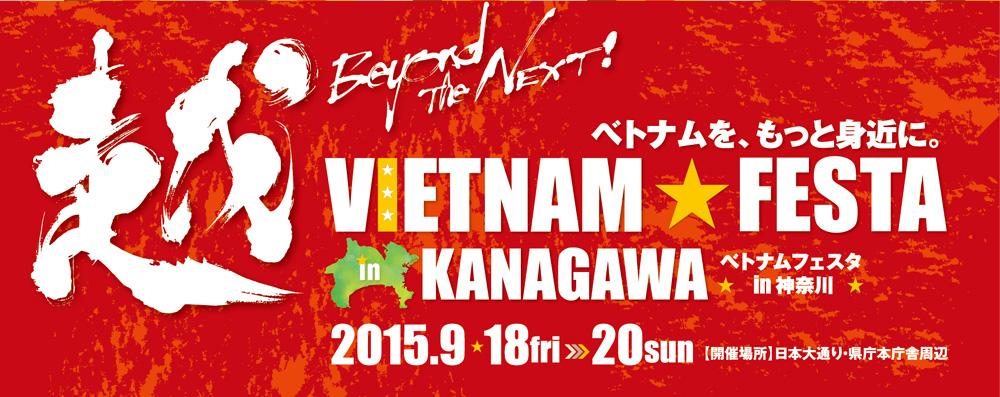 ベトナムフェスタ in 神奈川 VIETNAM FESTA in KANAGAWA