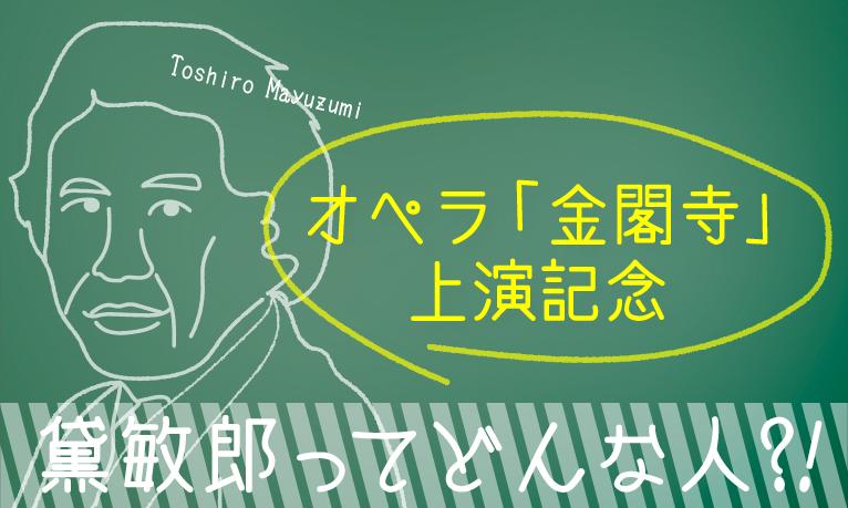 オペラ『金閣寺』上演記念 ー 黛敏郎ってどんな人?!