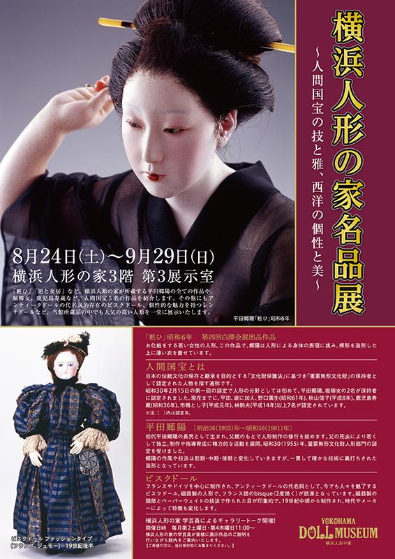 横浜人形の家 名品展 ~人間国宝の技と雅、西洋の個性と美~