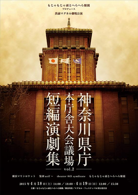 神奈川県庁本庁舎大会議場短編演劇集vol.2