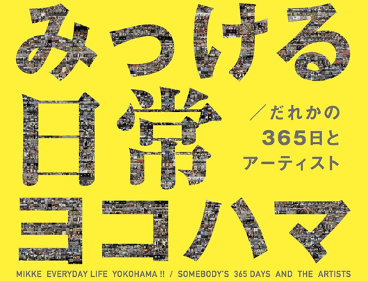 みっける日常ヨコハマ/だれかの365日とアーティスト