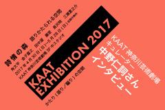 「KAAT EXHIBITION 2017」詩情の森 語りかたられる空間