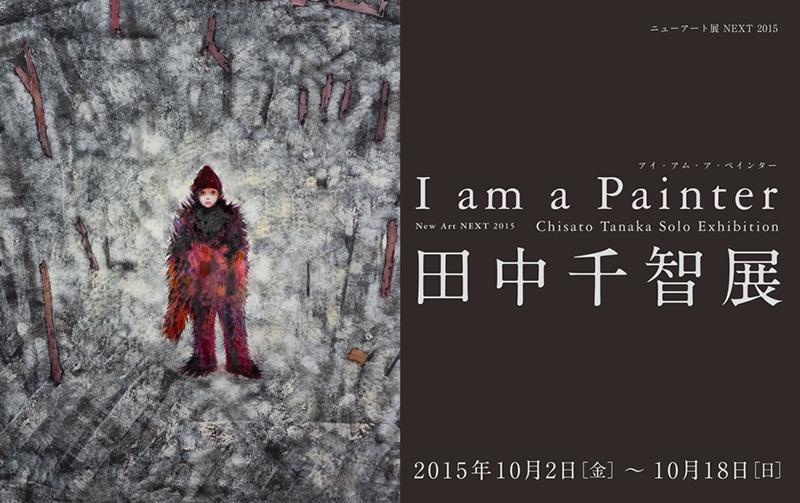 ニューアート展 NEXT 2015 田中千智展 I am a Painter