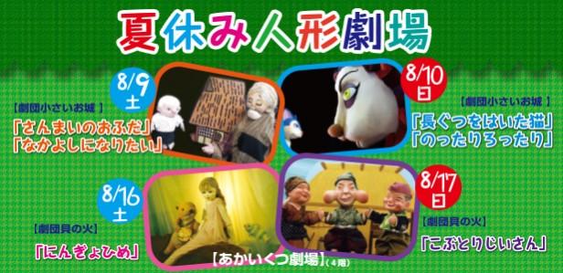 横浜人形の家 夏休み人形劇場