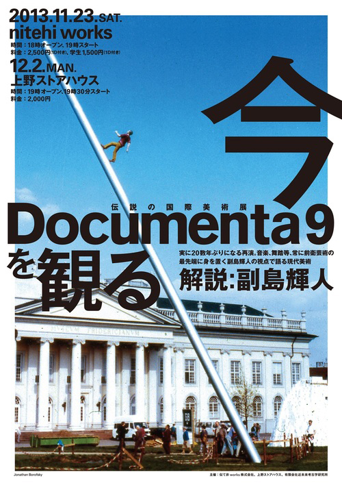 今、ドクメンタ9(伝説の国際美術展)を観る   解説=副島輝人
