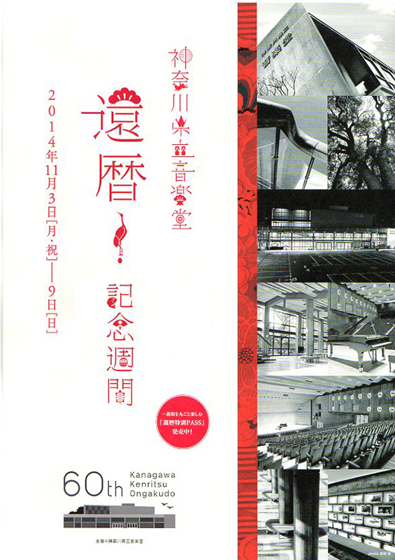 神奈川県立音楽堂60周年 還暦記念週間