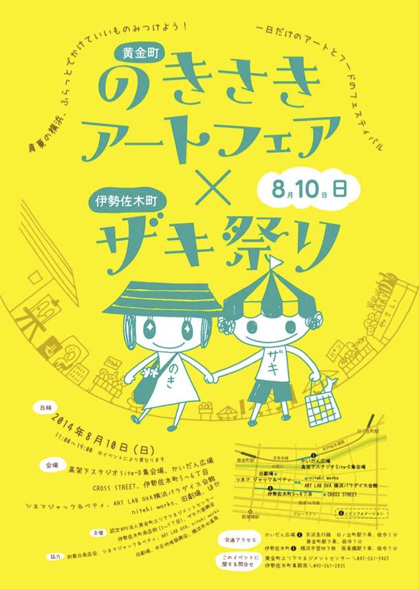 のきさきアートフェア×ザキ祭り