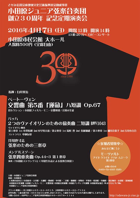 小田原ジュニア弦楽合奏団 創立30周年記念定期演奏会