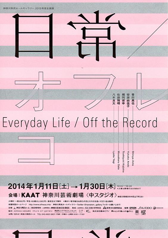 神奈川県民ホールギャラリー2013年度企画展 日常 / オフレコEveryday Life / Off the Record
