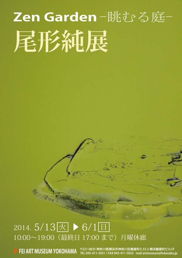 「Zen Garden-眺むる庭-」 尾形純展