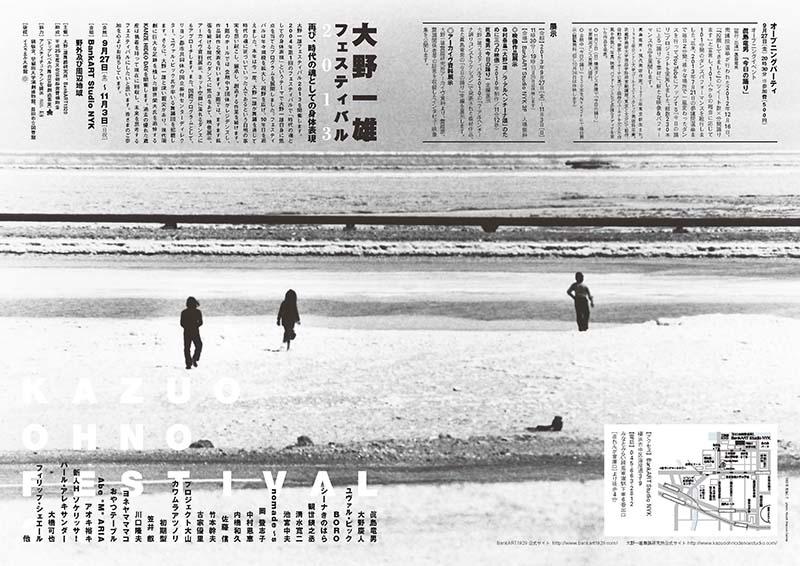 大野一雄フェスティバル2013 再び、時代の魂としての身体表現