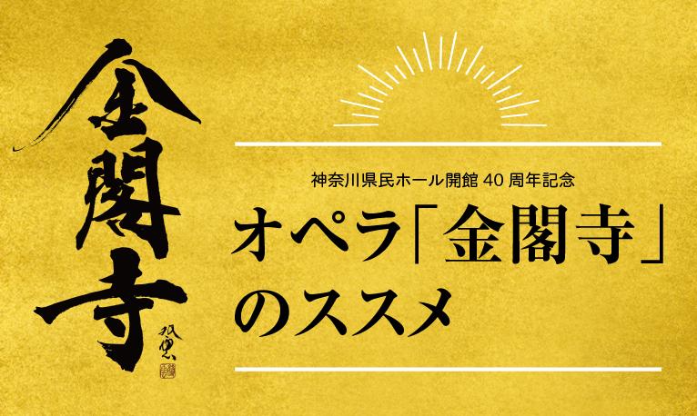 神奈川県民ホール開館40周年記念 オペラ「金閣寺」のススメ