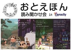 『 おとえほん 』読み聞かせ会 vol,12