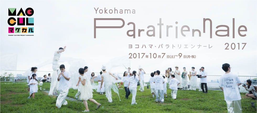 ヨコハマ・パラトリエンナーレ 2017 ディレクターに聞く パラトリエンナーレの魅力とみどころ