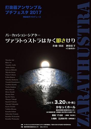 打楽器アンサンブルプチフェスタ2017 ― 神田佳子プロデュース ― パーカッションシアター 「ツァラトゥストラはかく叩きけり」