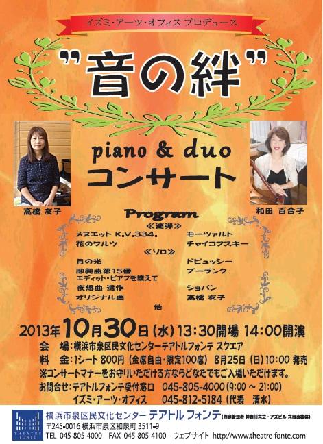 """イズミ・アーツ・オフィス プロデュース """"音の絆"""" piano & duo コンサート"""